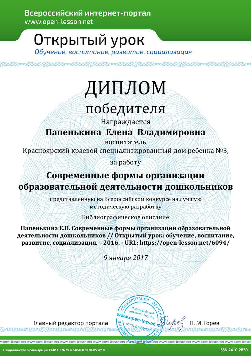 Современные формы организации образовательной деятельности  Диплом