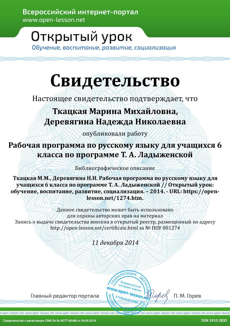 скачать поурочное планирование русский язык 6 класс фгос ладыженская бесплатно