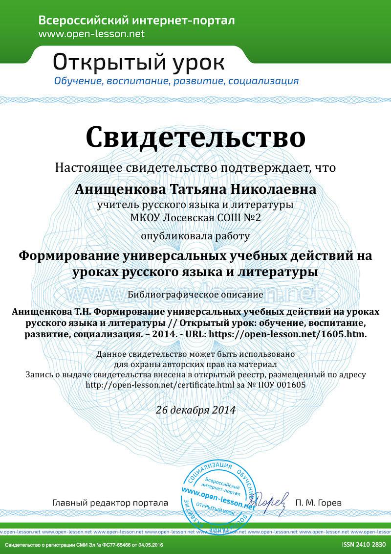 Ценностные ориентиры и ууд по русскому языку зеленина 2 класс школа россии