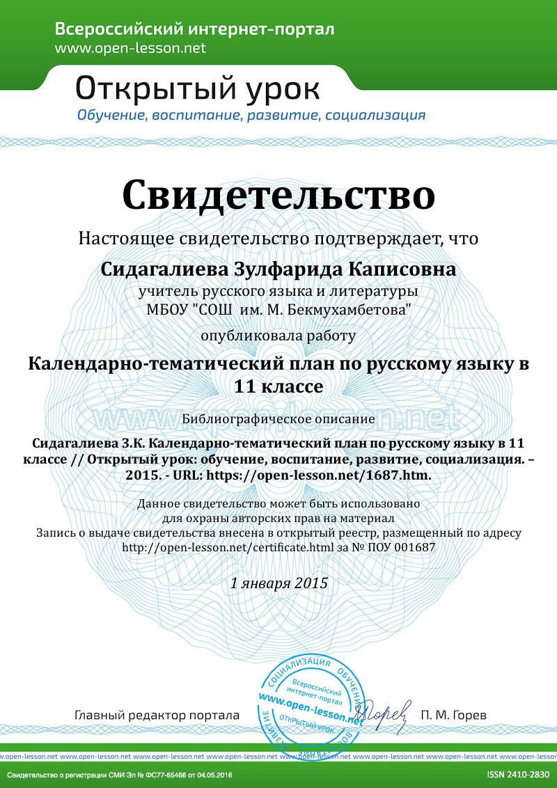 Фгос по русскому языку 5 класс тематическое планирование