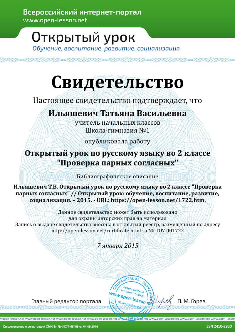 Открытые уроки с ууд по русскому языку 2 класс