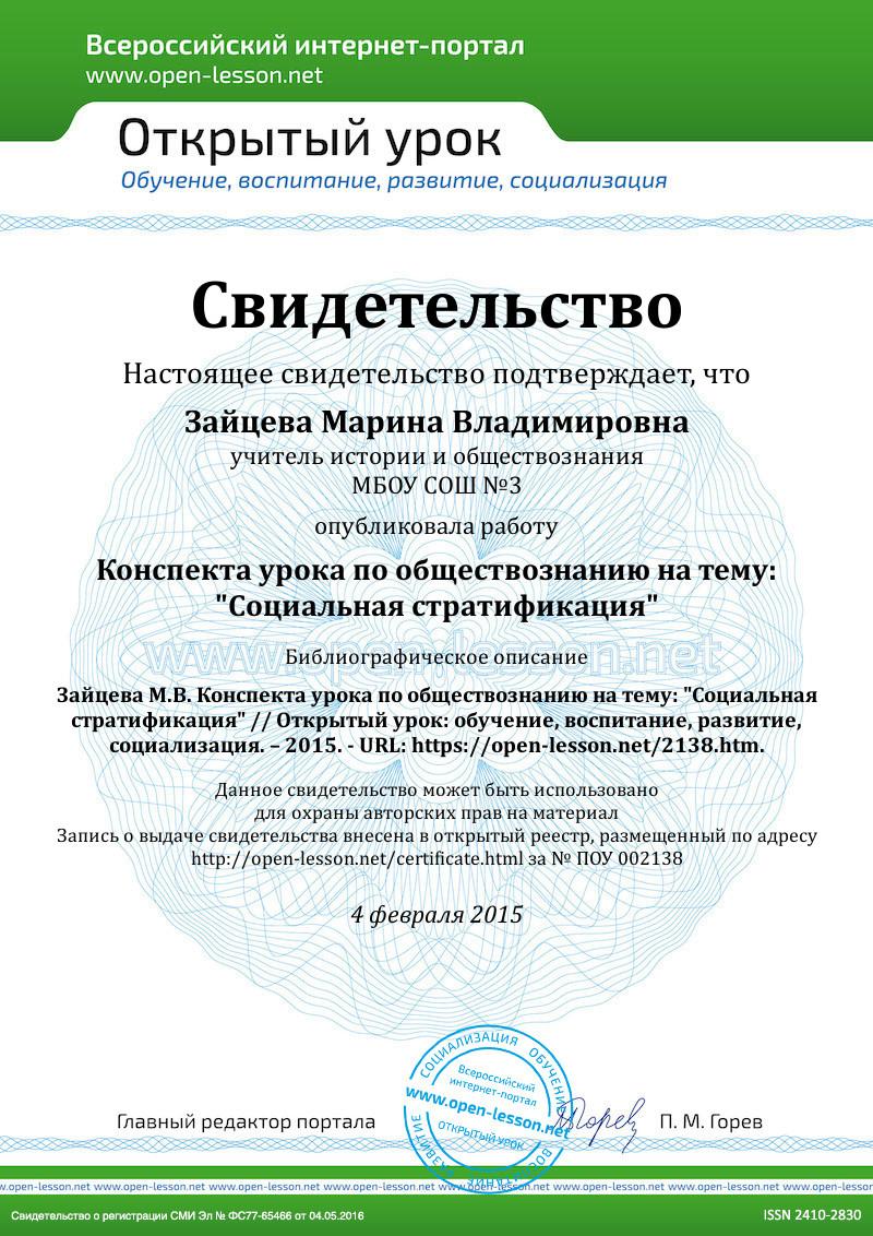 Oprb.ru конспекты уроков обществознания 6 класс
