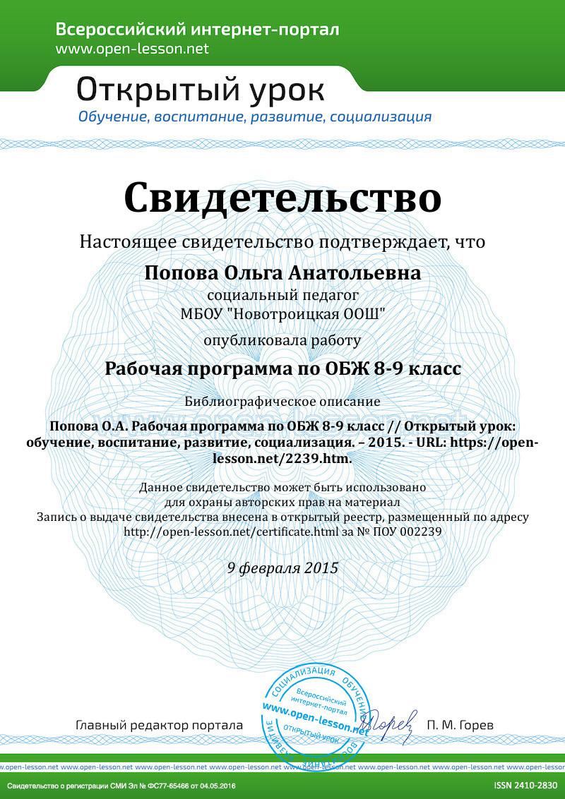 Рабочая программа по обж 9 класс смирнов а.т м.п.фролов