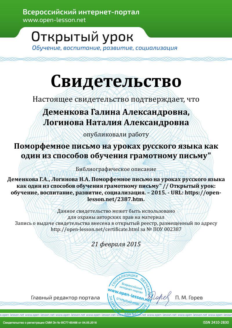 урок русского языка.презентация.словообразующие морфемы