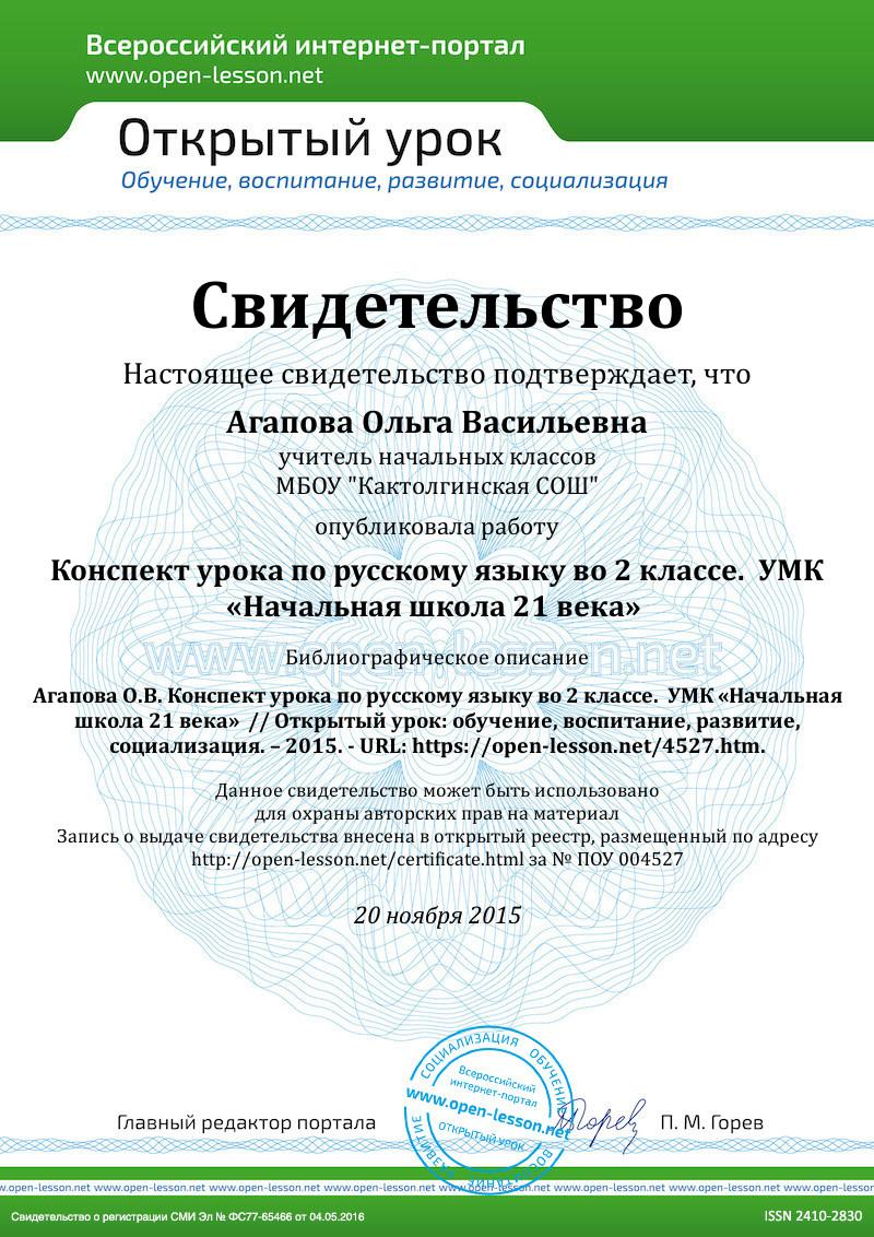 Конспект урока по русскому языку 2 класс с ууд нач.школа 21 век