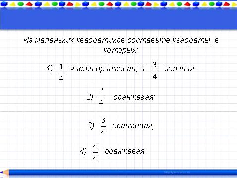 Решение задач с частями и долями задача решение в условиях неопределенности