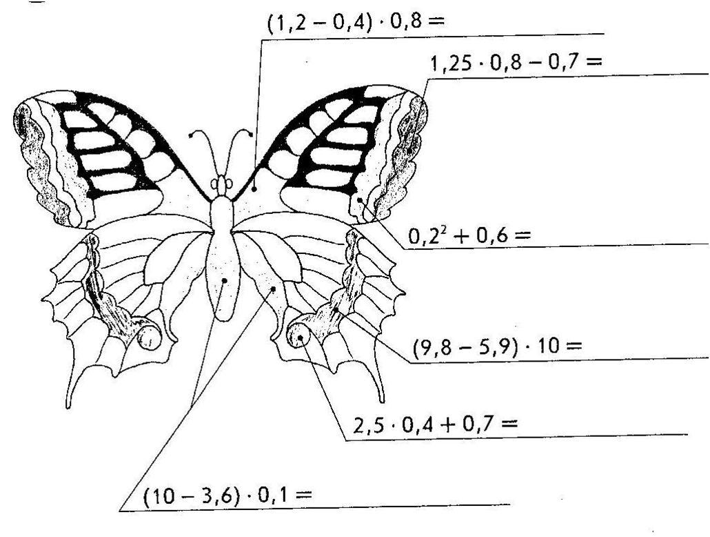Кроссворд по математике 5 класс с ответами виленкин в конце в форме бабочки