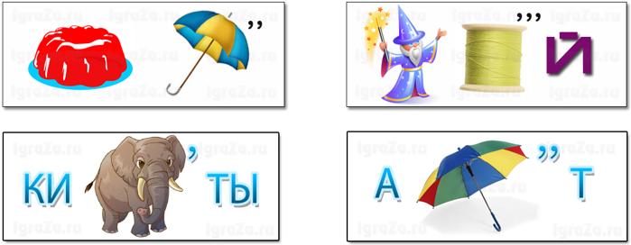 ребусы по химии в картинках с ответами влез