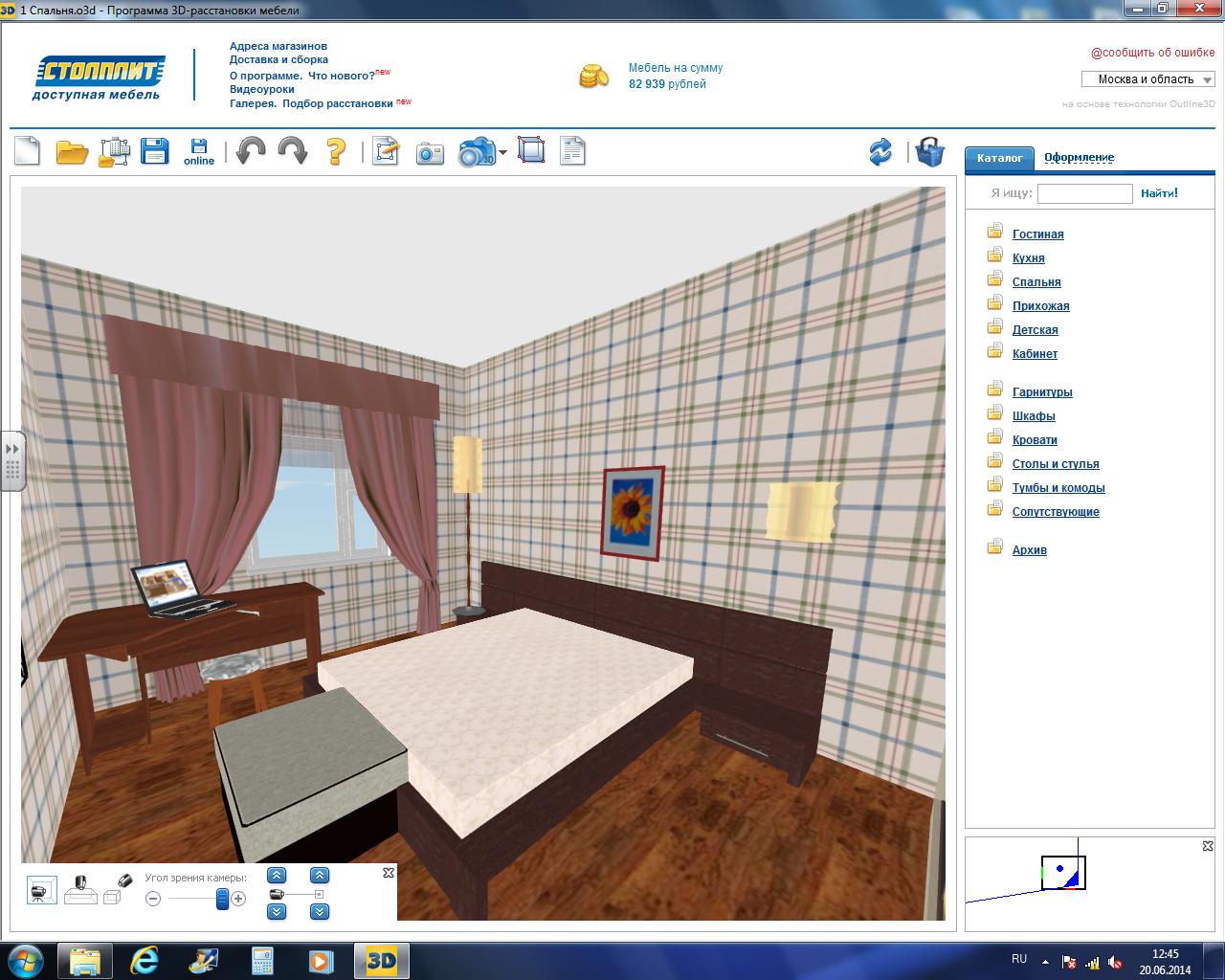 Программа для создание интерьера комнаты