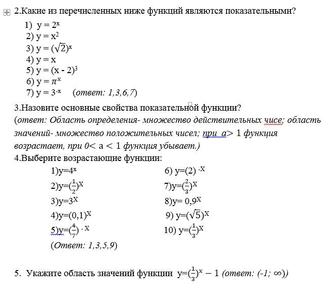 Открытый урок по алгебре тема показательные уравнения макарычев 11 класс